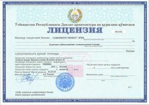 license_expert